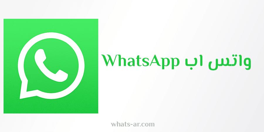 تحميل واتساب تنزيل برنامج واتس اب WhatsApp Messenger Download APK