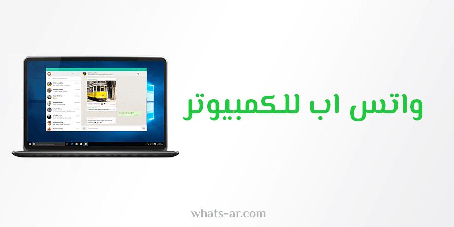 تحميل واتس اب للكمبيوتر تنزيل WhatsApp For PC Windows 7-8-10 مجانا