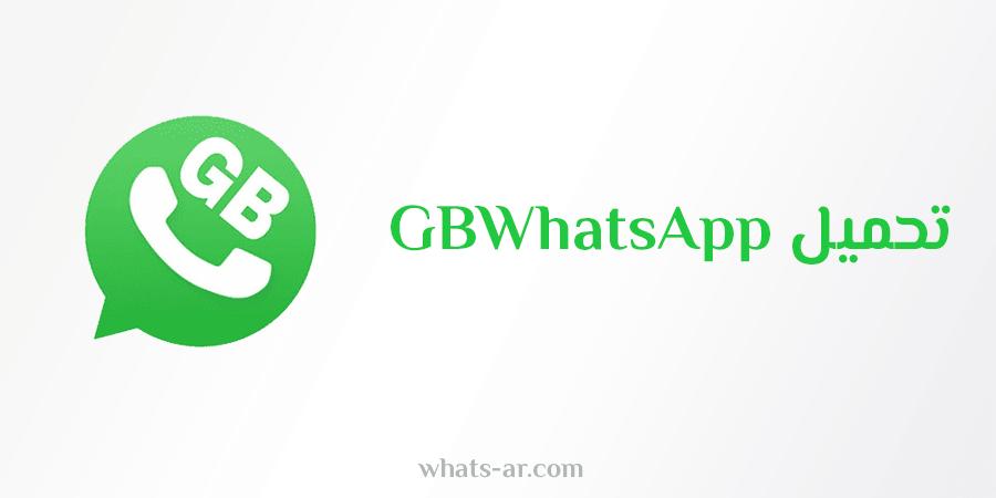 تحميل GBWhatsApp جي بي واتس اب تنزيل GB WhatsApp Apk مجانا